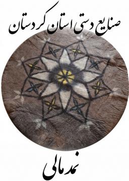 صنایع دستی استان کردستان / نمد مالی