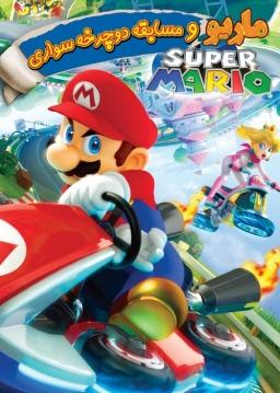 ماریو و مسابقه دوچرخه سواری