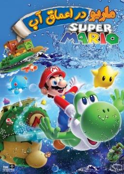 ماریو در اعماق آب