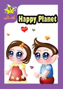 سیاره شادی (انگلیسی)