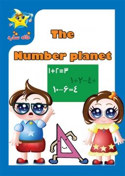 سیاره اعداد (انگلیسی)