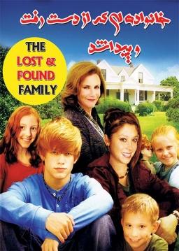 خانوادهای که از دست رفت و دوباره بازگشت