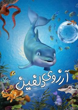 آرزوی دلفین