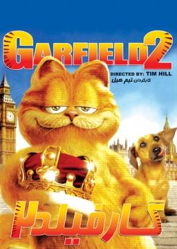 گارفیلد ۲