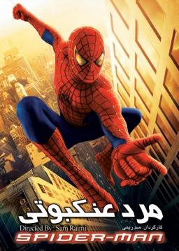 مرد عنکبوتی ۱