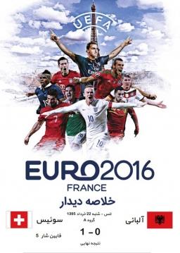 خلاصه دیدار آلبانی و سوئیس