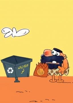 تفکیک زباله ۱