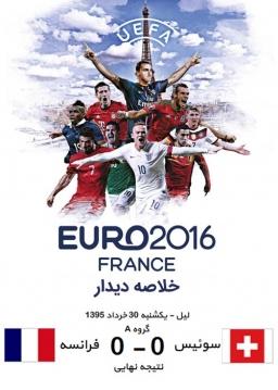 خلاصه دیدار فرانسه و سوئیس