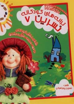 نسرین ۷ / ترانه های شاد کودکانه