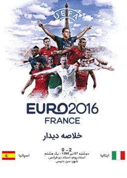خلاصه دیدار اسپانیا و ایتالیا