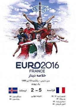 خلاصه دیدار ایسلند و فرانسه
