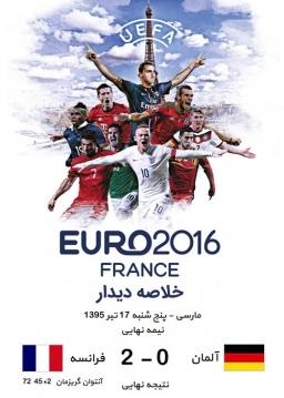 خلاصه دیدار آلمان و فرانسه