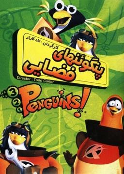 پنگوئنهای فضایی ۱