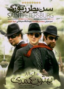 سنپطرزبورگ