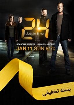 بسته کامل فصل سوم سریال 24