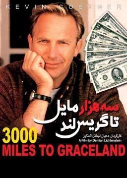 ۳۰۰۰ مایل تا گریسلند