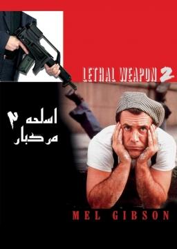 اسلحه مرگبار ۲