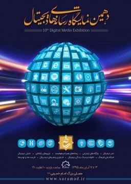دهمین نمایشگاه رسانههای دیجیتال
