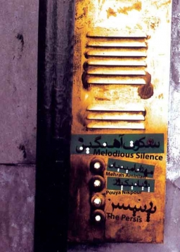 سکوت آهنگین