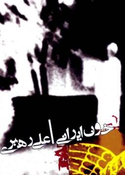 خون ایرانی
