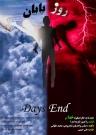روز پایان: بخش پنجم (توکل به خدا)