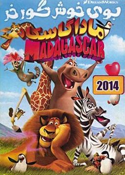 ماداگاسکار / بوی خوش گورخر