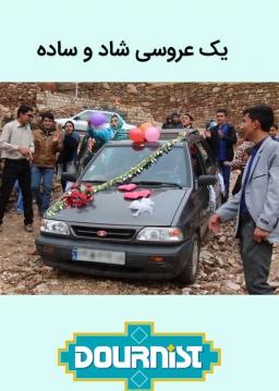 یک عروسی شاد و ساده