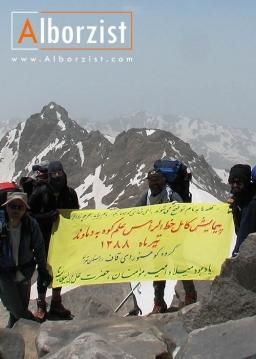 علم کوه تا دماوند