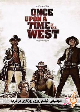 روزی روزگاری در غرب