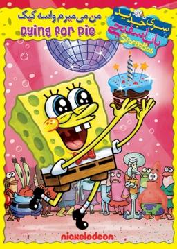 باب اسفنجی / من میمیرم واسه کیک