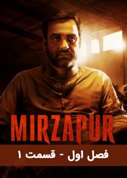 میرزاپور - فصل ۱ قسمت ۱