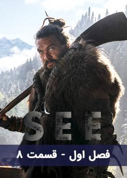 دیدن - فصل ۱ قسمت ۸