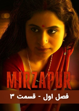 میرزاپور - فصل ۱ قسمت ۳