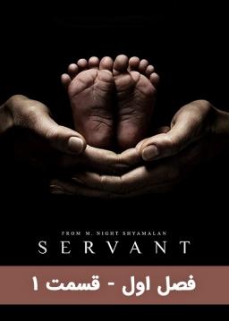 خدمتکار - فصل ۱ قسمت ۱