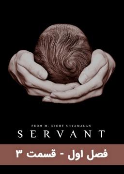 خدمتکار - فصل ۱ قسمت ۳