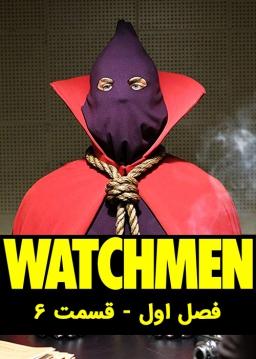 نگهبانان - فصل ۱ قسمت ۶