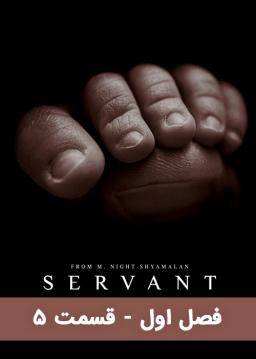 خدمتکار - فصل ۱ قسمت ۵