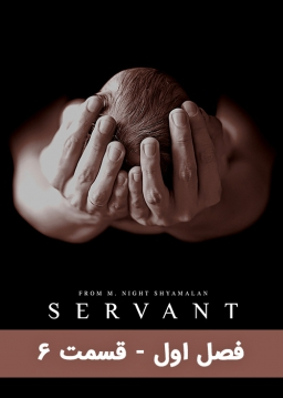 خدمتکار - فصل ۱ قسمت ۶