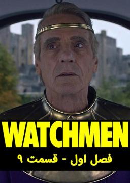 نگهبانان - فصل ۱ قسمت ۹