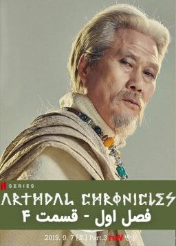 تاریخ آرتدال - فصل ۱ قسمت ۴