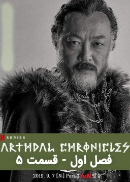 تاریخ آرتدال - فصل ۱ قسمت ۵