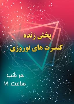 پخش زنده کنسرت های نوروزی