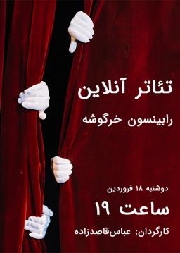 پخش آنلاین تئاتر