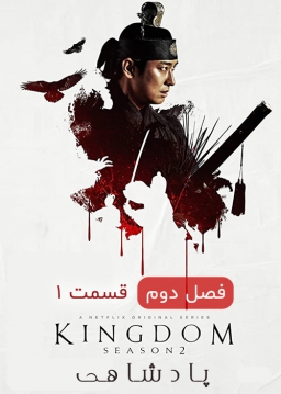 پادشاهی - فصل ۲ قسمت ۱
