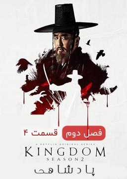 پادشاهی - فصل ۲ قسمت ۴