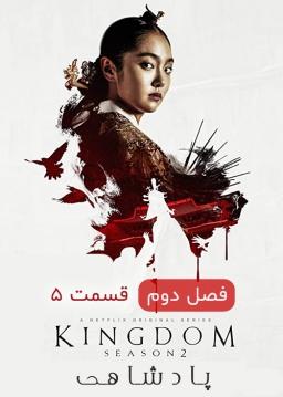 پادشاهی - فصل ۲ قسمت ۵