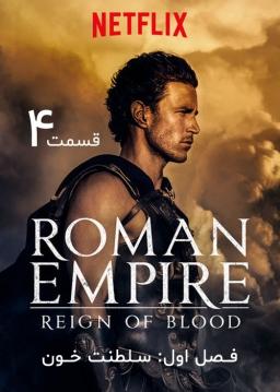 امپراتوری روم - فصل ۱ قسمت ۴