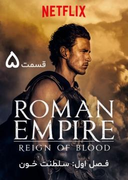امپراتوری روم - فصل ۱ قسمت ۵