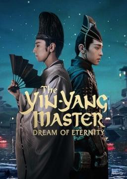 استاد یین یانگ: رویای ابدیت