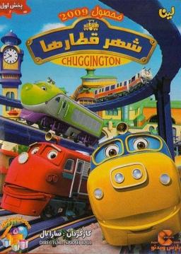 شهر قطارها